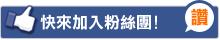 非常好色魔法彩繪樂園FaceBook粉絲團